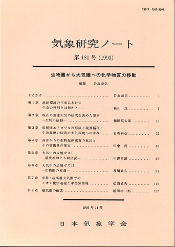 気象研究ノート 第181号(1993) 生物圏から大気圏への化学物質の移動
