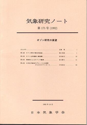 気象研究ノート 第175号(1992) オゾン研究の展望