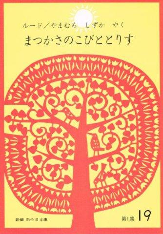 まつかさのこびととりす (新編 雨の日文庫 第1集19)