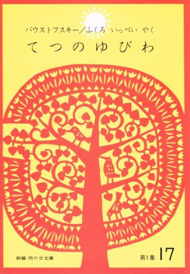 てつのゆびわ (新編 雨の日文庫 第1集17)