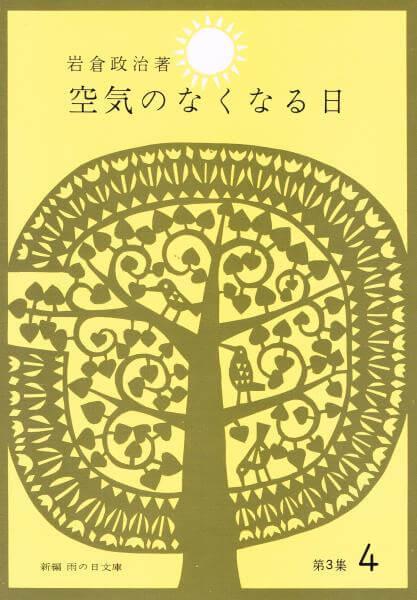 空気のなくなる日/波と星/おばけものがたり (新編 雨の日文庫 第3集4)