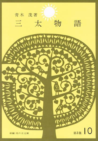 三太物語/三太の動物実験 (新編 雨の日文庫 第3集10)