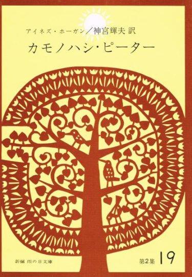 カモノハシ・ピーター (新編 雨の日文庫 第2集19)