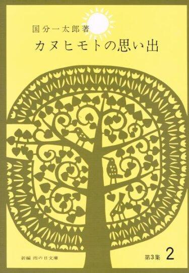 カヌヒモトの思い出 (新編 雨の日文庫 第3集2)