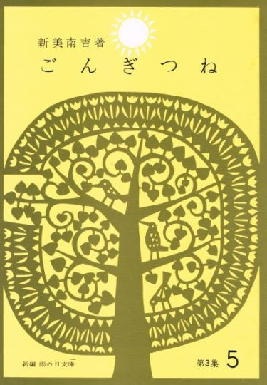 ごんぎつね (新編 雨の日文庫 第3集5)