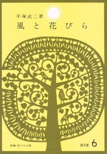 風と花びら (新編 雨の日文庫 第3集6)
