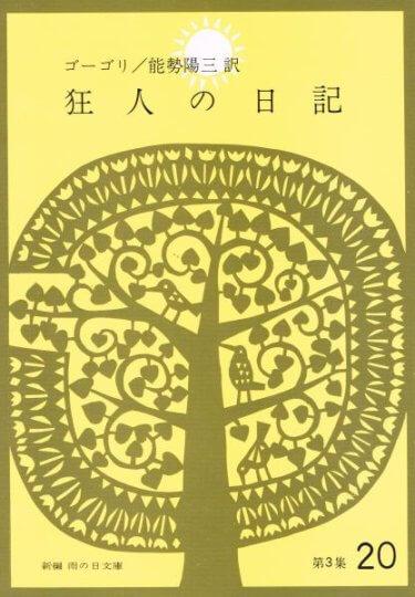 狂人の日記(狂人日記) (新編 雨の日文庫 第3集20)