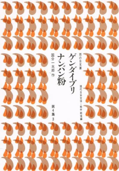 ゲンダイブリ/ナンバン粉 (雨の日文庫 第4集3 現代日本文学・戦中戦後編)