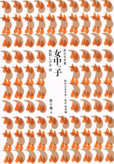 女中ッ子 (雨の日文庫 第4集4 現代日本文学・戦中戦後編)