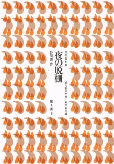夜の脱柵 (雨の日文庫 第4集6 現代日本文学・戦中戦後編)
