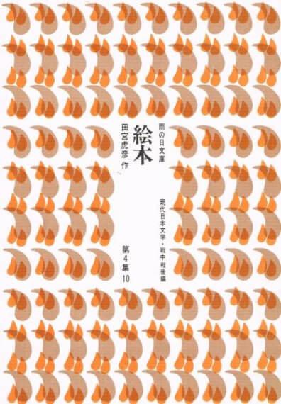 絵本 (雨の日文庫 第4集10 現代日本文学・戦中戦後編)