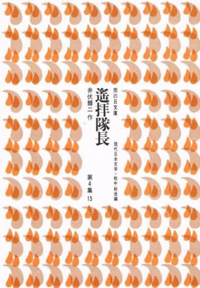 遥拝隊長 (雨の日文庫 第4集15 現代日本文学・戦中戦後編)