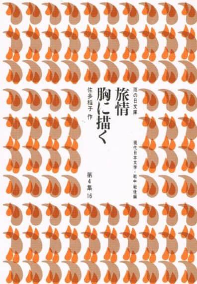 旅情/胸に描く (雨の日文庫 第4集16 現代日本文学・戦中戦後編)