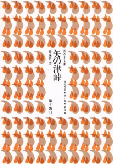 矢の津峠 (雨の日文庫 第4集19 現代日本文学・戦中戦後編)