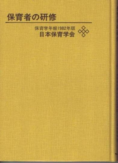 保育者の研修 (保育学年報 1982年版)
