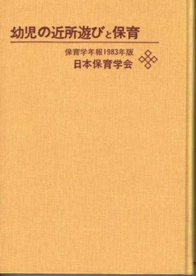 幼児の近所遊びと保育 (保育学年報 1983年版)