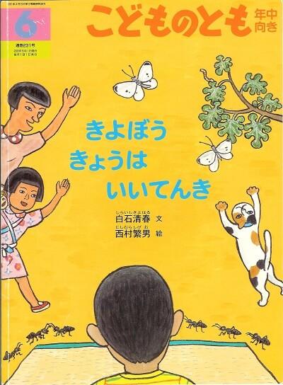 きよぼう きょうは いいてんき こどものとも 年中向き 通巻231号