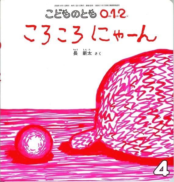 ころころにゃーん こどものとも 0.1.2 2006年4月 通巻133号