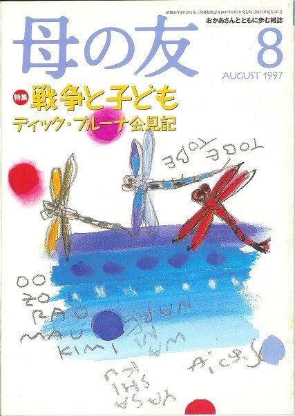 母の友 1997年8月号 531号 特集:戦争と子ども/絵本作家訪問:ディック・ブルーナ