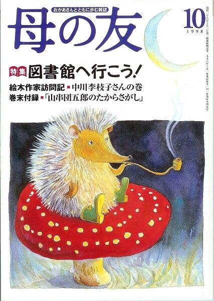 母の友 1998年10月号 545号 特集:図書館へ行こう! 絵本作家訪問:中川李枝子さん