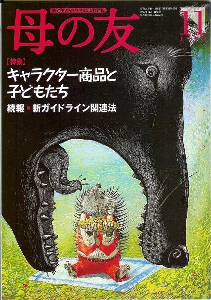 母の友 1999年11月号 第558号 写真:手の形・日本の形~職人の手が伝えるもの