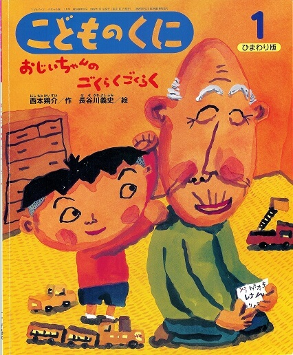 おじいちゃんのごくらくごくらく こどものくに ひまわり版 第39号第10巻