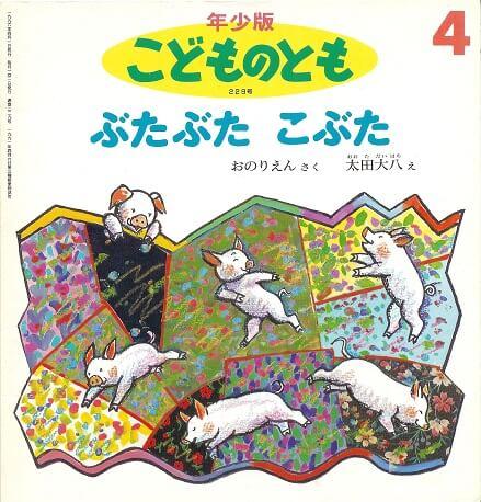 ぶたぶた こぶた こどものとも 年少版 通巻229号