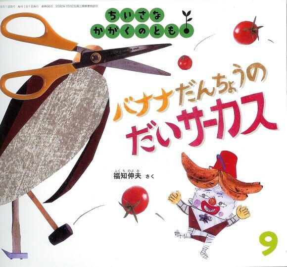 バナナだんちょうのだいサーカス ちいさなかがくのとも 2007年9月 通巻66号