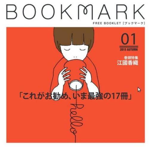 『BOOKMARK 創刊号』