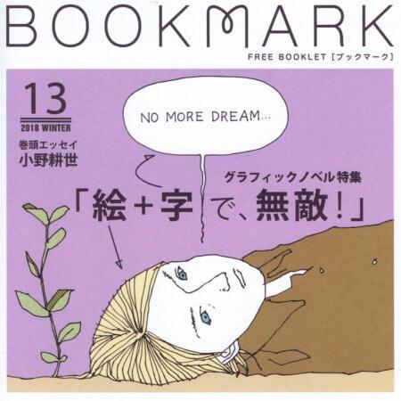 『BOOKMARK 13号』