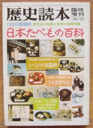 歴史読本 1974年10月臨時増刊 食生活の知恵と食物の基礎知識 日本たべもの百科