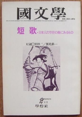 国文学 1977年2月号(通巻306号)特集:短歌・日本人の存在の奥にあるもの