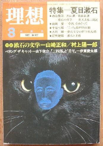 理想 1985年3月号(No.622)特集:夏目漱石