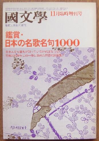 国文学 1977年11月臨時増刊号(通巻319号)特集:鑑賞・日本の名歌名句1000