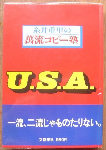 糸井重里の萬流コピー塾 U.S.A