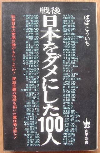 戦後日本をダメにした100人(山手新書)