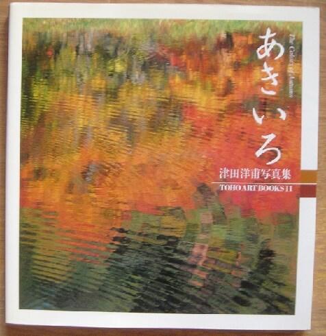 あきいろ 津田洋甫写真集6(TOHO ART BOOKS11)