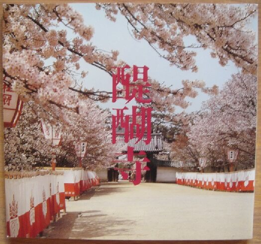 醍醐寺写真集