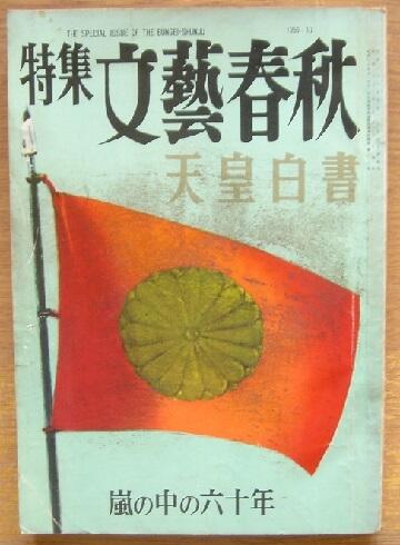 特集文藝春秋 天皇白書 嵐の中の60年