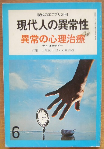 現代人の異常性 異常の心理治療 サイコセラピー (現代のエスプリ別冊5)