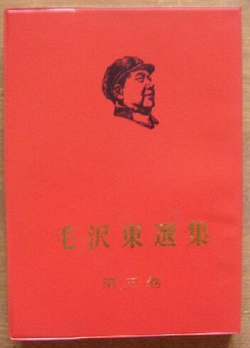 毛沢東選集 第3巻