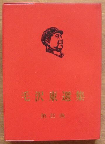 毛沢東選集 第4巻