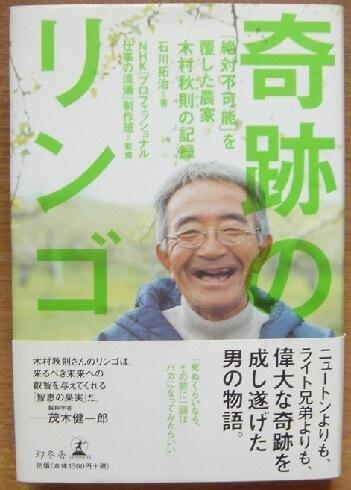 奇跡のリンゴ 絶対不可能をくつがえした農家 木村秋則の記録
