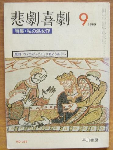 悲劇喜劇 1980年9月 No.359 特集:私の処女作
