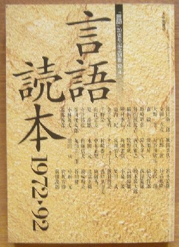 言語読本 1972-1992 (言語 20周年記念別冊)1992年4月