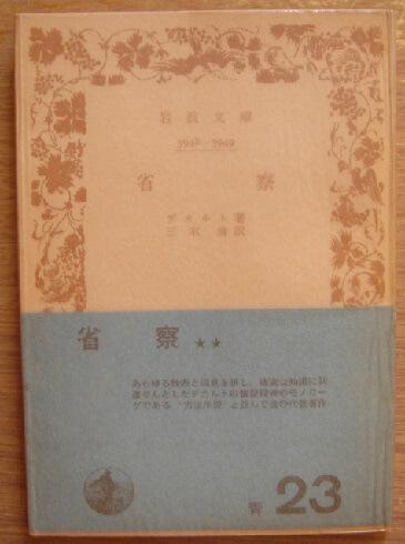 省察 (岩波文庫)