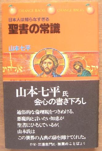 聖書の常識 日本人は知らなすぎる (オレンジバックス)
