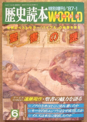 聖書の謎 歴史読本ワールド 特別増刊'87ー1