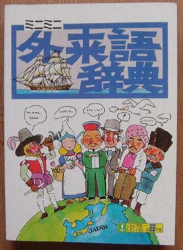 ミニミニ 外来語辞典
