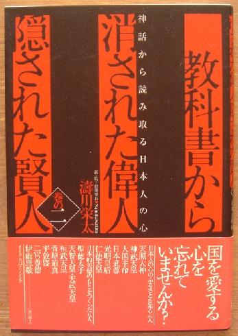 教科書から消された偉人隠された賢人 巻の2 神話から読み取る日本人の心